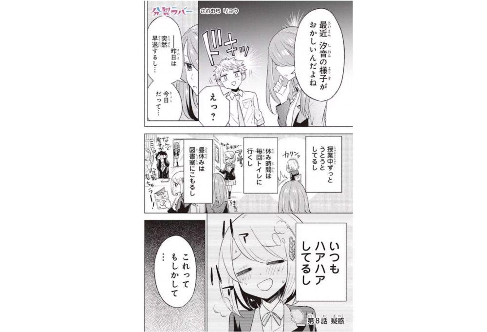 分裂ラバー【第8話】ネタバレ・感想!二人の試練!