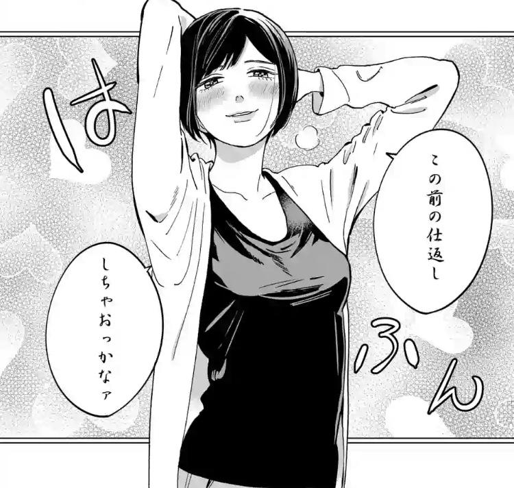 プロミス・シンデレラ【第16話】のネタバレ・感想!早梅のミッション開始!