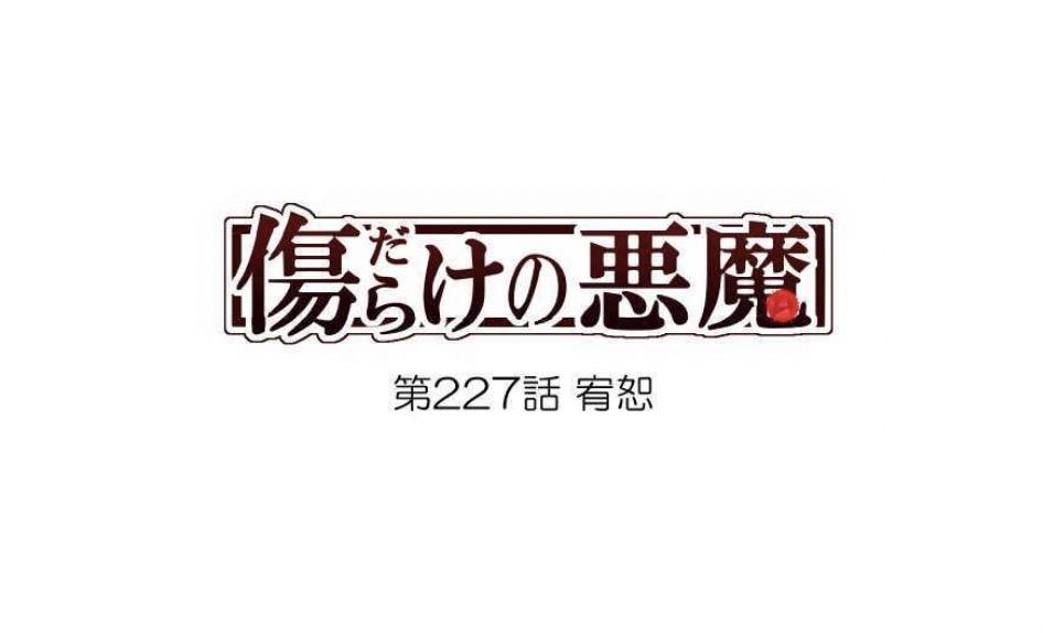 傷だらけの悪魔【第227話 ~宥恕~】のネタバレ・感想!ついに美波の感情が溢れだす!