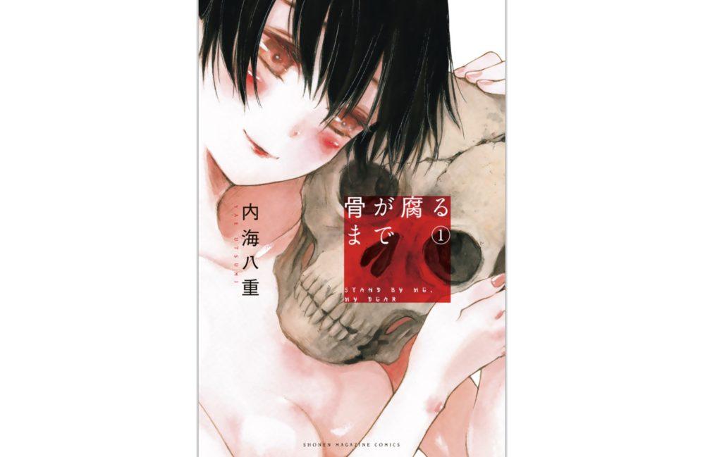 【漫画】「骨が腐るまで」を全巻・全話無料で読む方法!