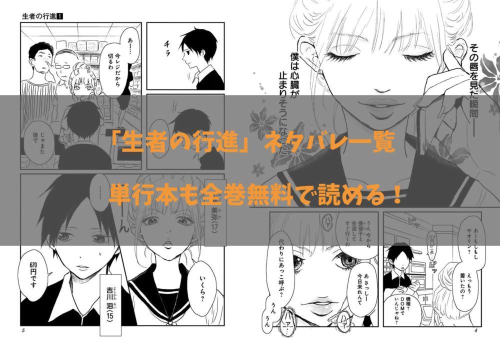 漫画「生者の行進」を全巻無料で読む方法!全話ネタバレ公開中
