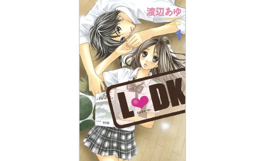 漫画「L・DK」を全巻配信して無料で読めるサービスまとめ!