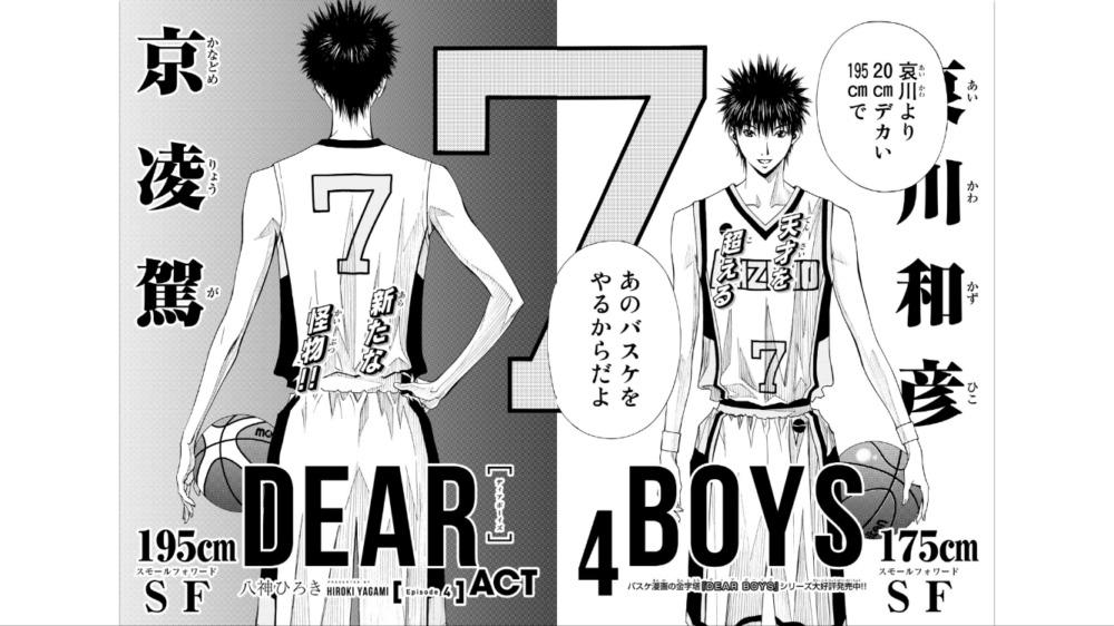 DEAR BOYS ACT4【第4話】のネタバレ・感想!選抜試験が始まる…