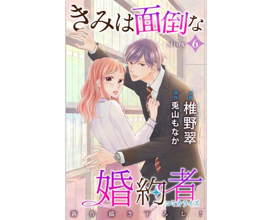 きみは面倒な婚約者【第6巻】のネタバレ・感想!
