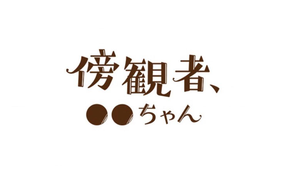 傍観者、●●ちゃん【第5話】のネタバレ・感想!ついにロンドミオ登場!!