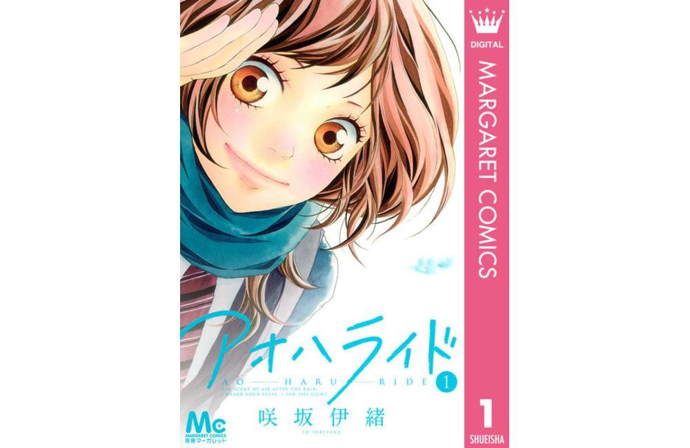 【漫画】アオハライドの単行本を6巻分無料で読む方法!