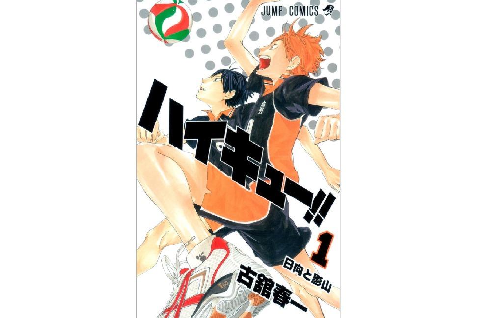 「ハイキュー!!」のアニメも漫画も全巻全話無料で読む方法!