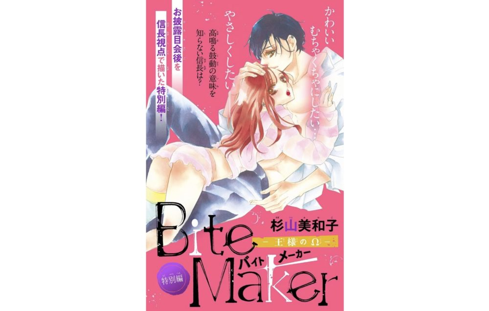 Bite Maker(バイトメーカー)-王様のΩ-【第5話】のネタバレ・感想!