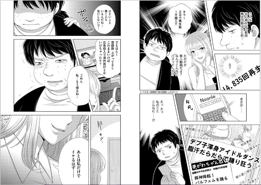 ブサ子チャンネル【前編】のネタバレ・感想!