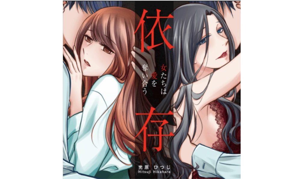 漫画|依存〜女たちは愛を奪い合う〜【第6話】のネタバレ・感想!