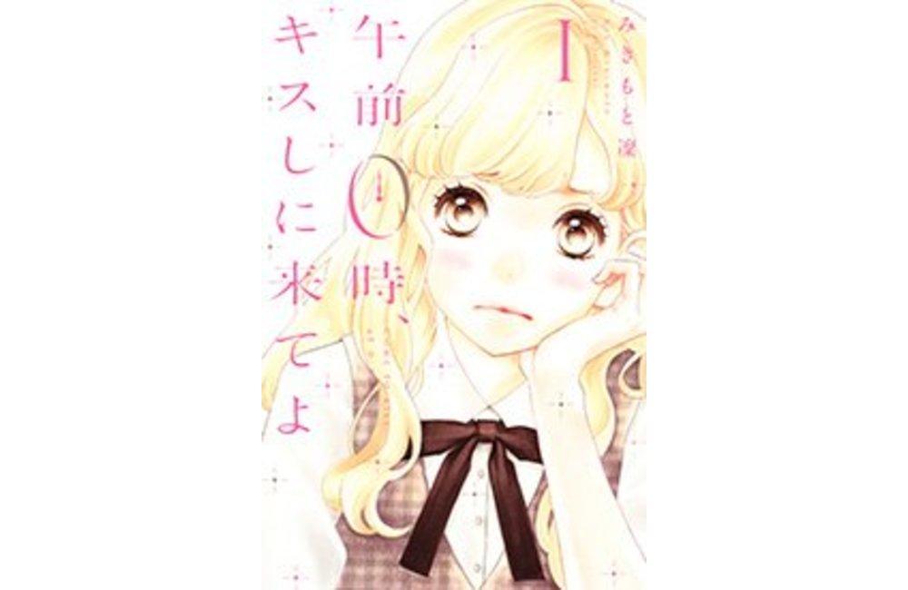 【漫画】午前0時、キスしに来てよの単行本6巻分を無料で読む方法!