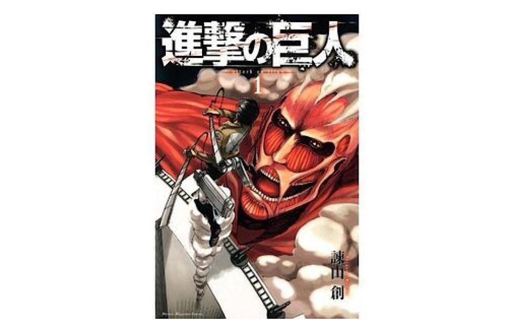 【漫画】進撃の巨人を最新刊含め全巻無料で読めるのか徹底調査!漫画アプリを使えば…