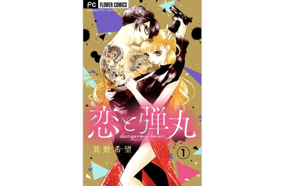 漫画「恋と弾丸」の最新話も含む全巻無料で読む方法!