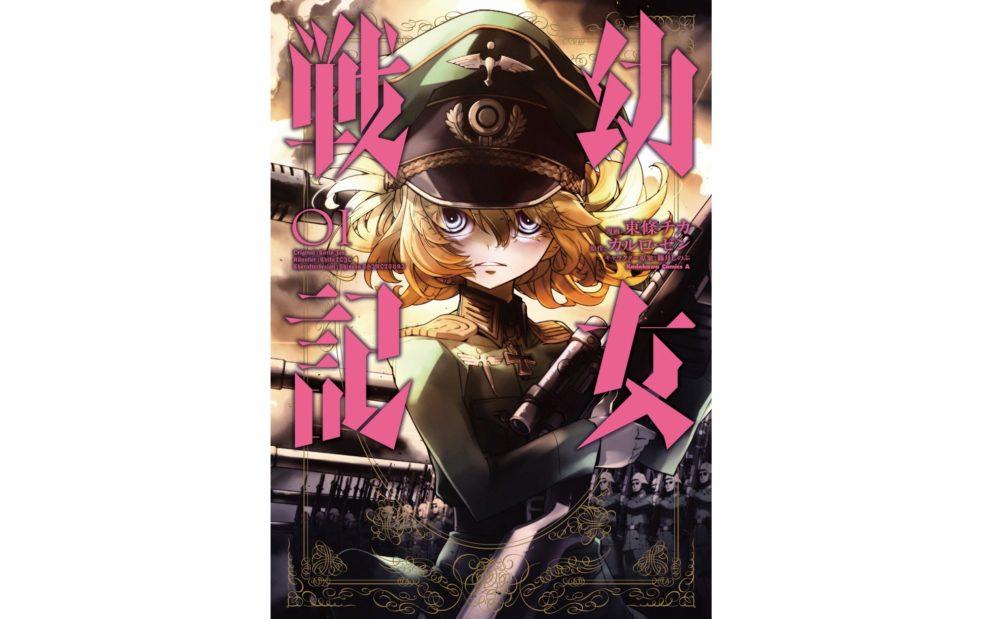 【漫画】幼女戦記の単行本を全巻無料ではないけどかなりお得に購入する方法!