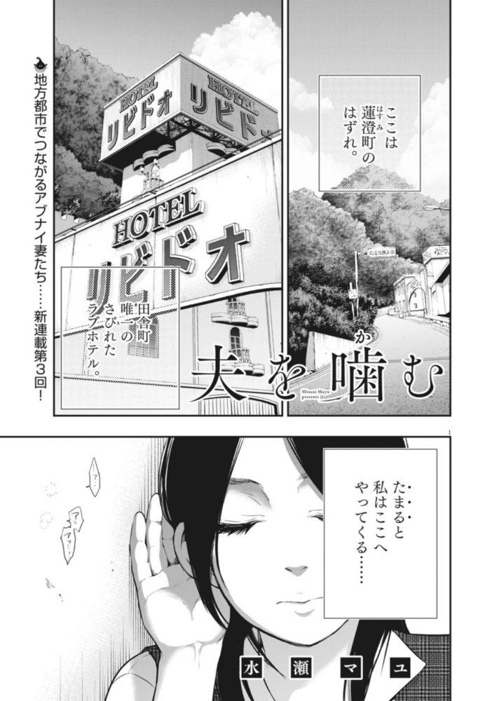 夫を噛む【第3話】の漫画ネタバレ・感想!出会い系か夫か…