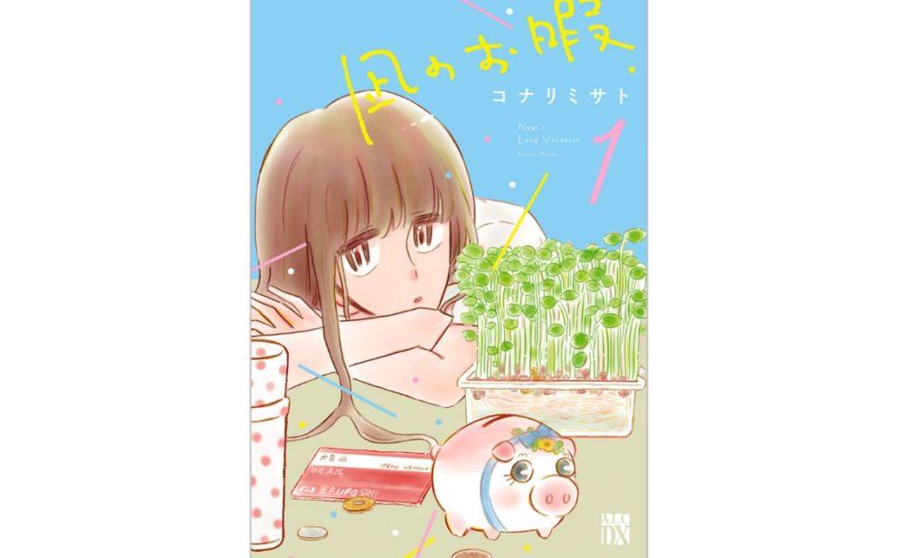 「凪のお暇」を全巻無料で読む方法