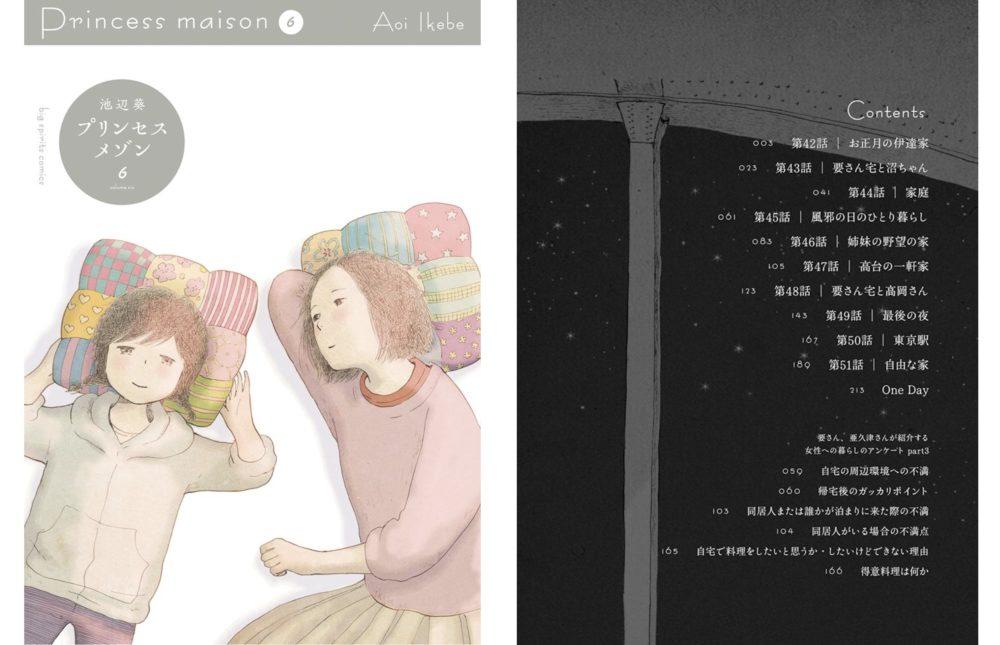 漫画「プリンセスメゾン」最終回【第6巻】の結末ネタバレ・感想!