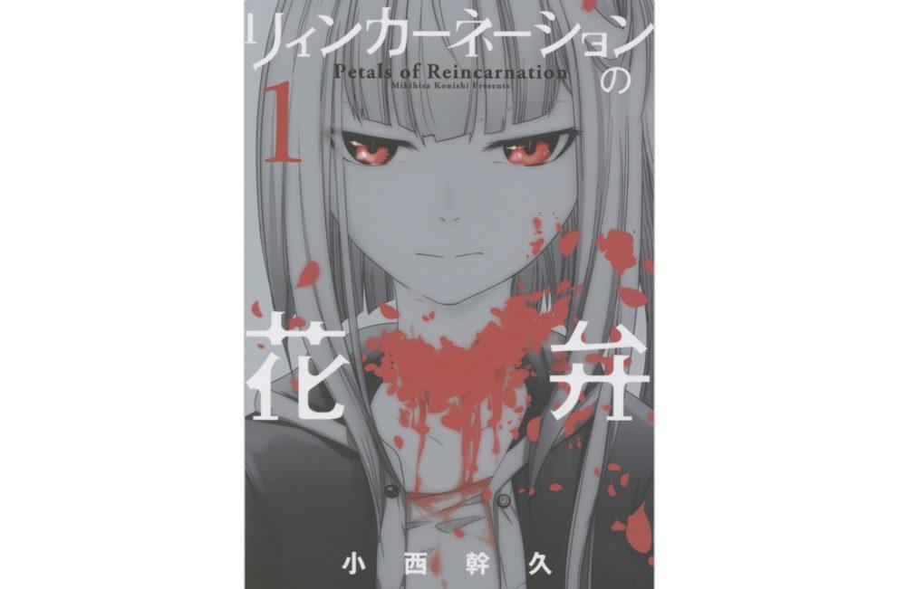 【漫画】リィンカーネーションの花弁を最新刊含む全巻無料で読む方法!