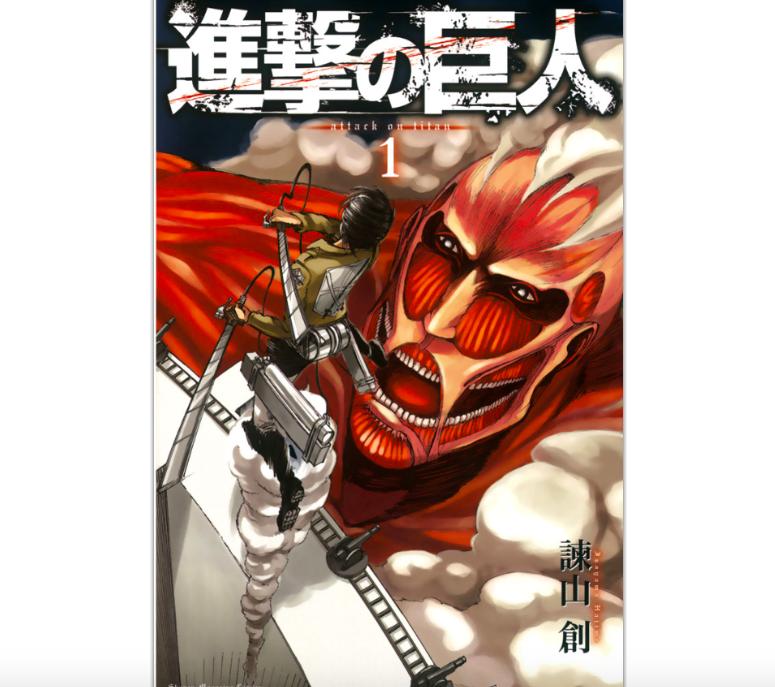 【漫画】進撃の巨人の単行本を全巻無料ではないけどかなりお得に購入する方法!