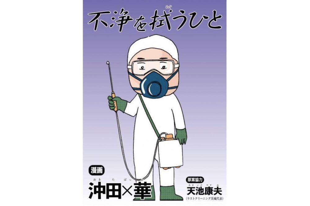 不浄を拭うひと【第23話】のネタバレ・感想!