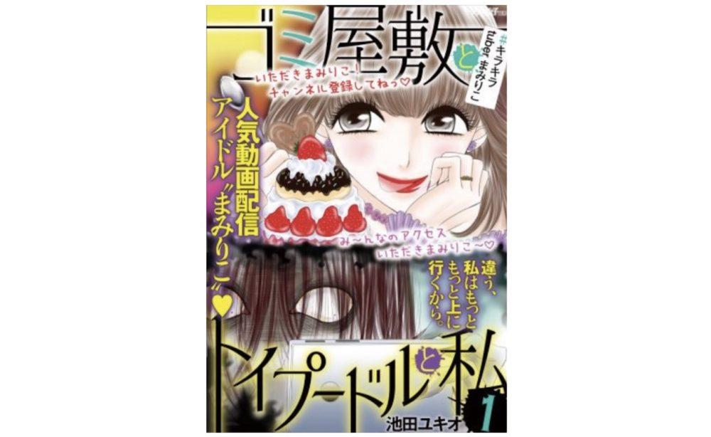 ゴミ屋敷とトイプードルと私の続き【まみりこ編】第8話-2のネタバレ・感想!