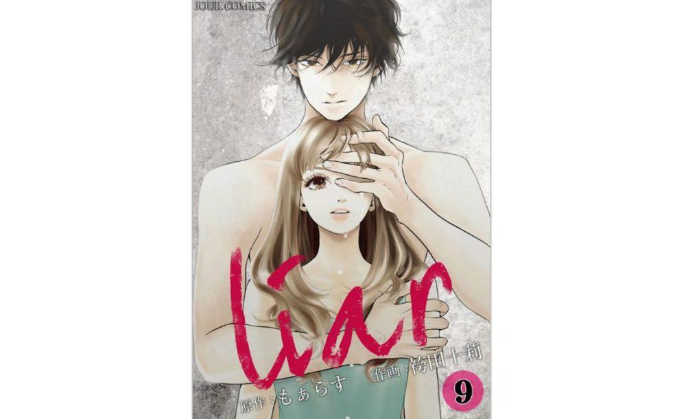 liar【第9巻】のネタバレ・感想と漫画を無料で読む方法まとめ!