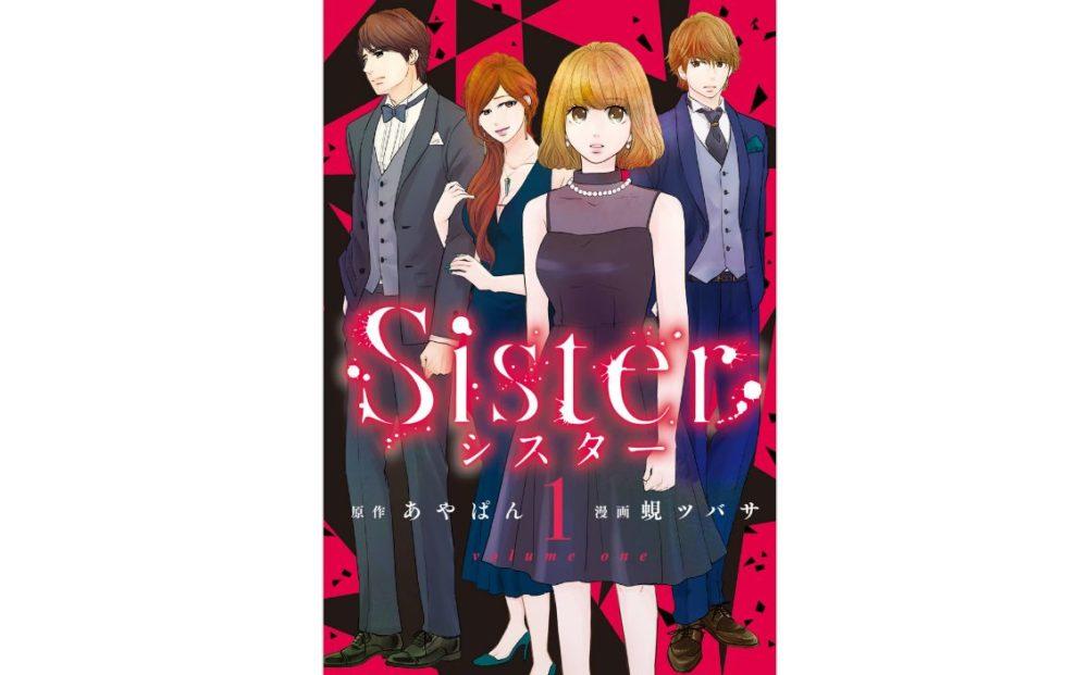 Sister【第23話】のネタバレ・感想!
