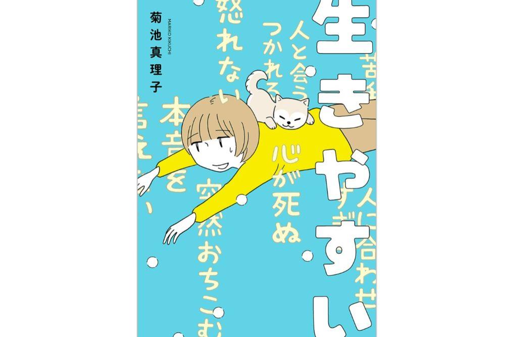 漫画「生きやすい」を全巻無料で読む方法!試し読みも可能!