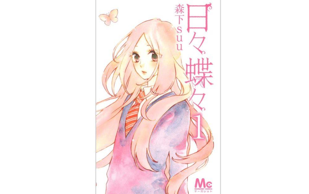 漫画「日々蝶々」を全巻無料で読む方法!漫画アプリでも読める!