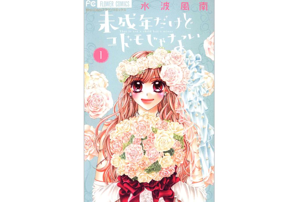 「未成年だけどコドモじゃない」を全巻無料で読む方法!
