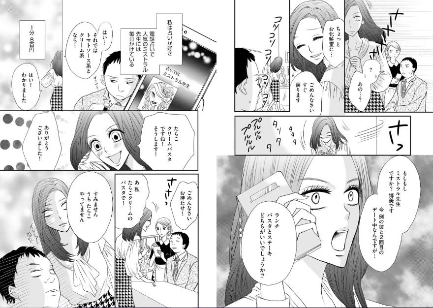 信じる者は、救われない!~博美36歳は、占い依存の女~【1話】のネタバレ・感想!