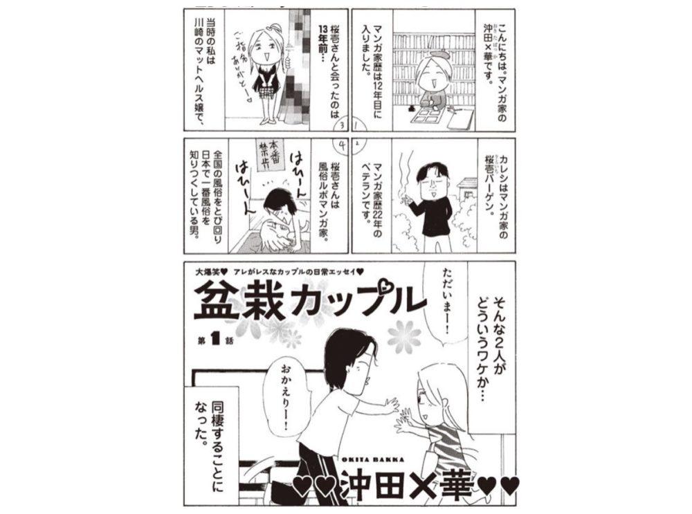 盆栽カップル【第2話】ネタバレ・感想