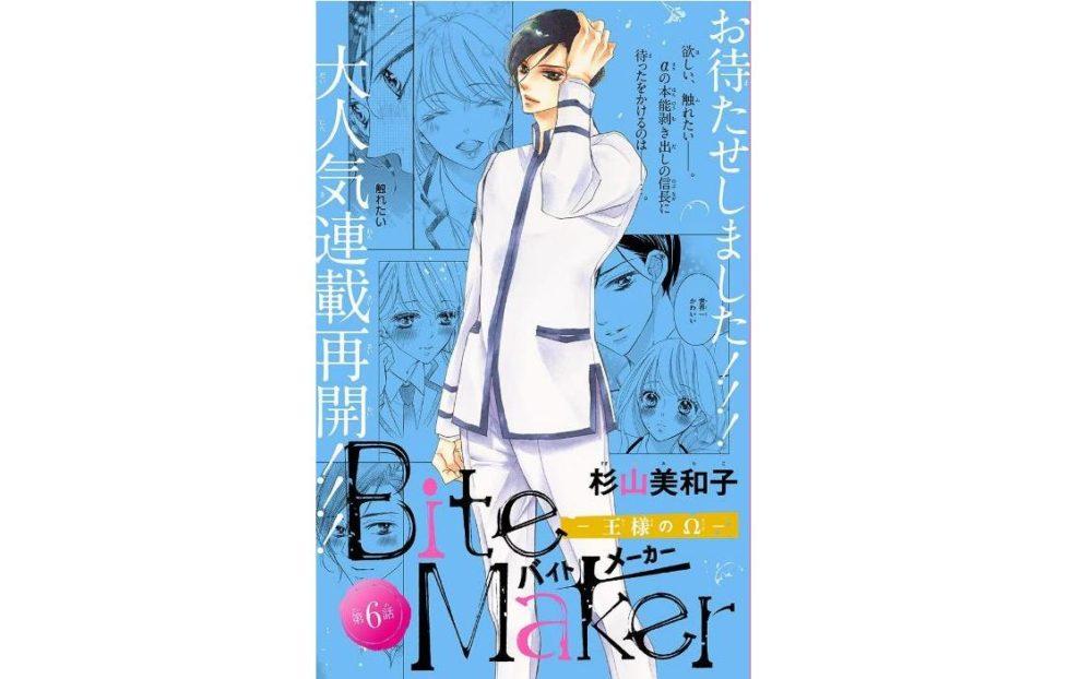 Bite Maker(バイトメーカー)-王様のΩ-【第6話】のネタバレ・感想!
