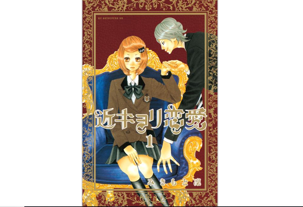 「近キョリ恋愛」を全巻ではないが6巻まで無料で読む方法!