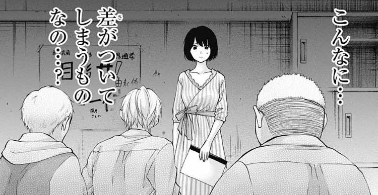この音とまれ!【第79話】のネタバレ・感想!