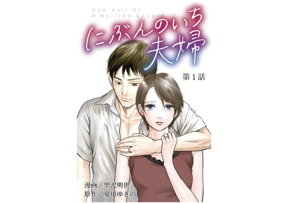 にぶんのいち夫婦【第1話】ネタバレ・感想