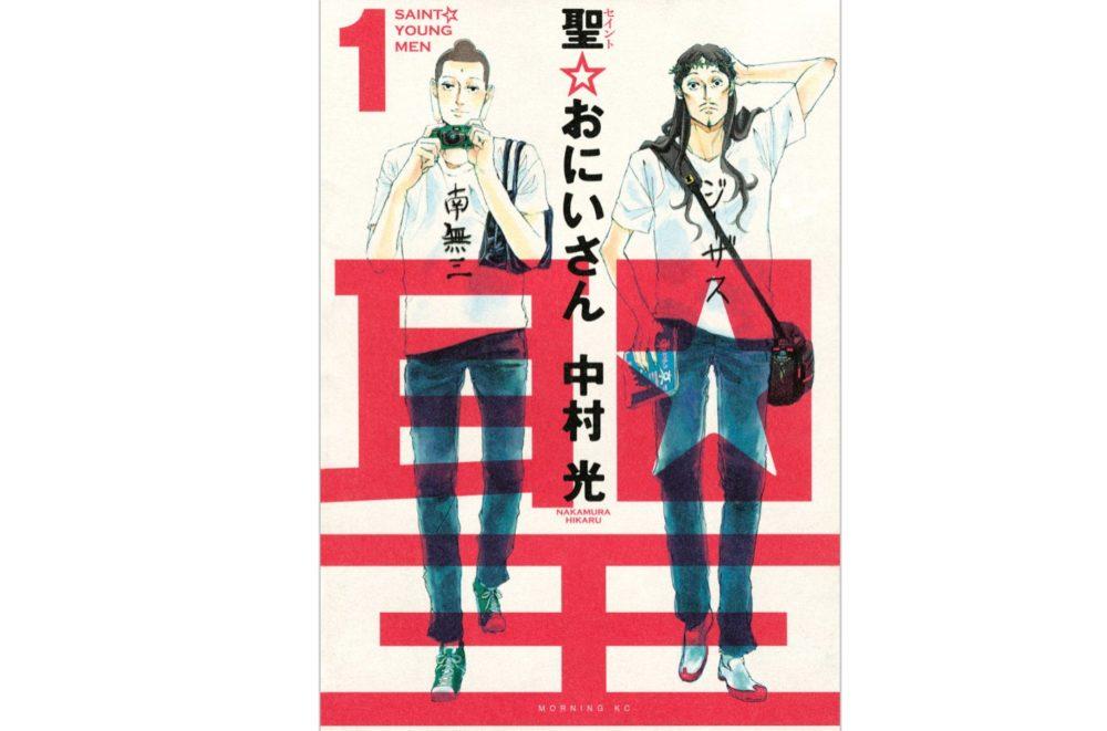 漫画「聖☆おにいさん」を全巻ではないが3巻分無料で読む方法!ドラマやアニメも無料で見る方法!