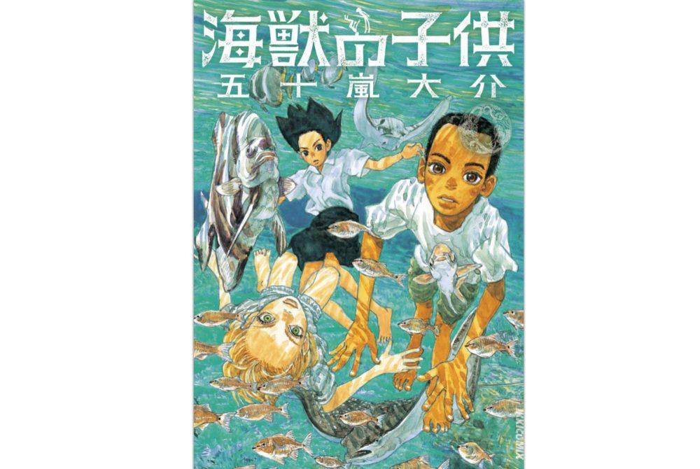 漫画「海獣の子供」を3巻分無料で読む方法!試し読みも可能!