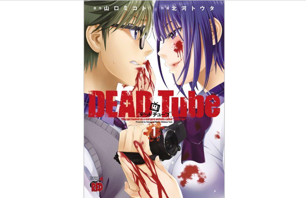 漫画「DEAD Tube ~デッドチューブ~」を最新刊含め4巻分無料で読む方法!