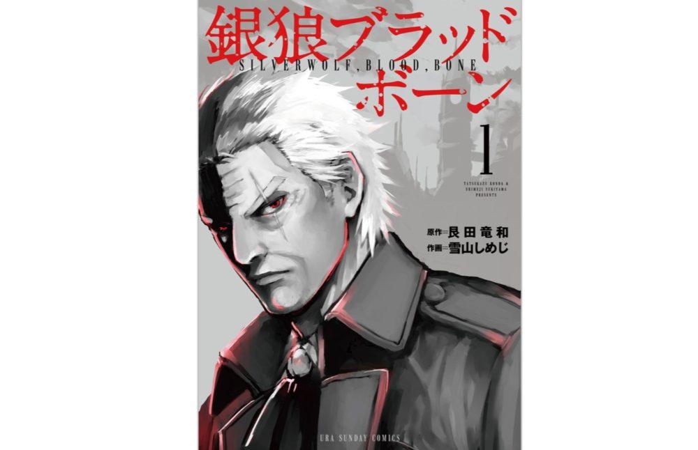 漫画「銀狼ブラッドボーン」を最新刊含め全巻無料で読む方法!