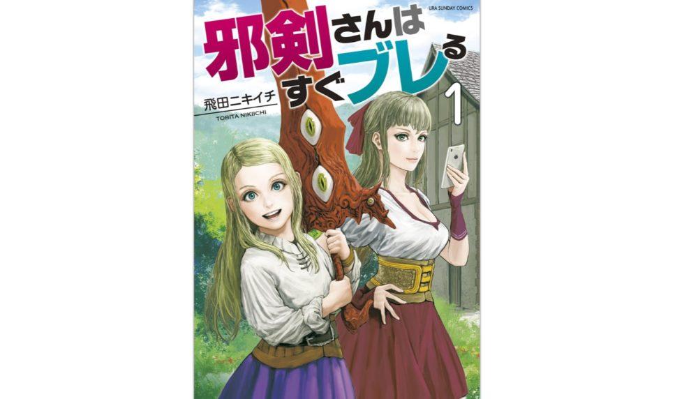 漫画「邪剣さんはすぐブレる」を全巻無料で読む方法!漫画アプリでも読める!