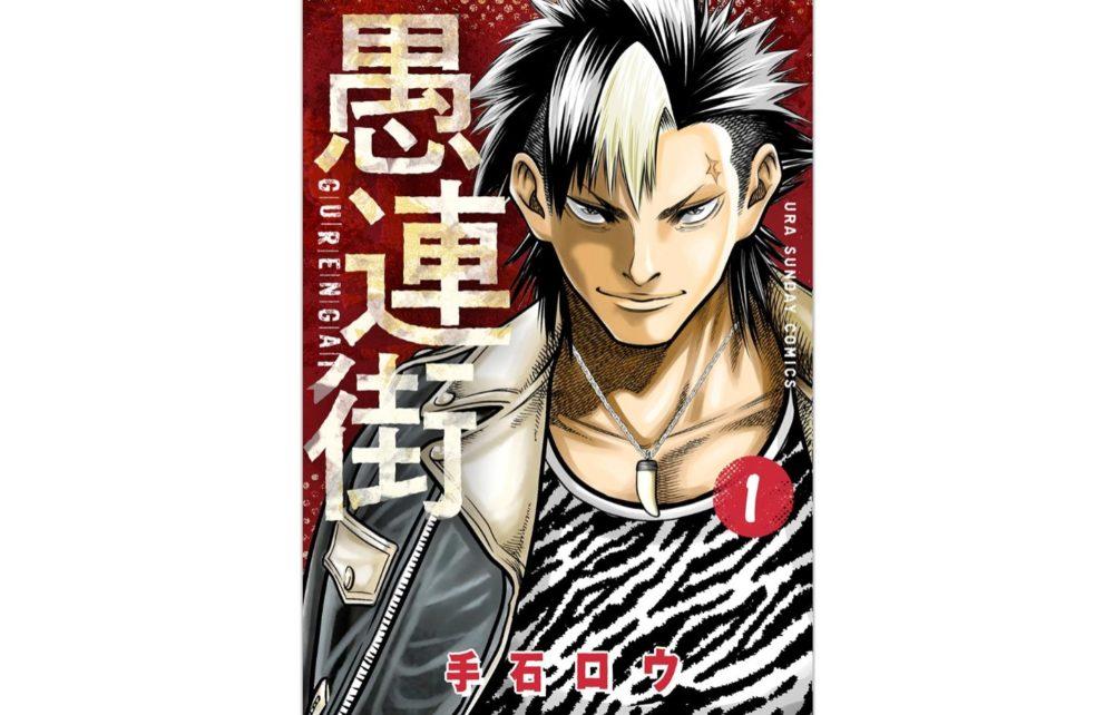 漫画「愚連街」を最新刊含め全巻無料で読む方法! 漫画アプリでも読める!