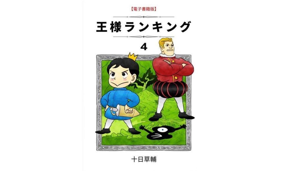 王様ランキング【4巻/第50話】のネタバレ・感想!ヒリング暗殺計画