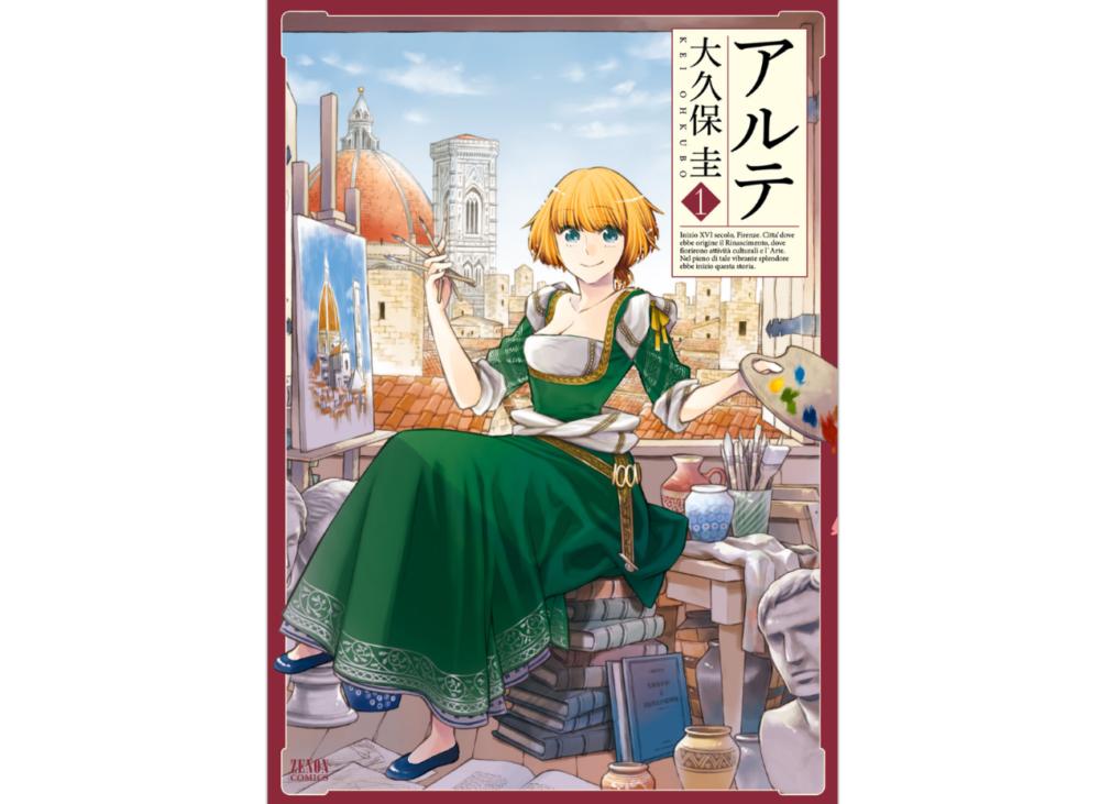 漫画「アルテ」を全巻全話無料で読む方法