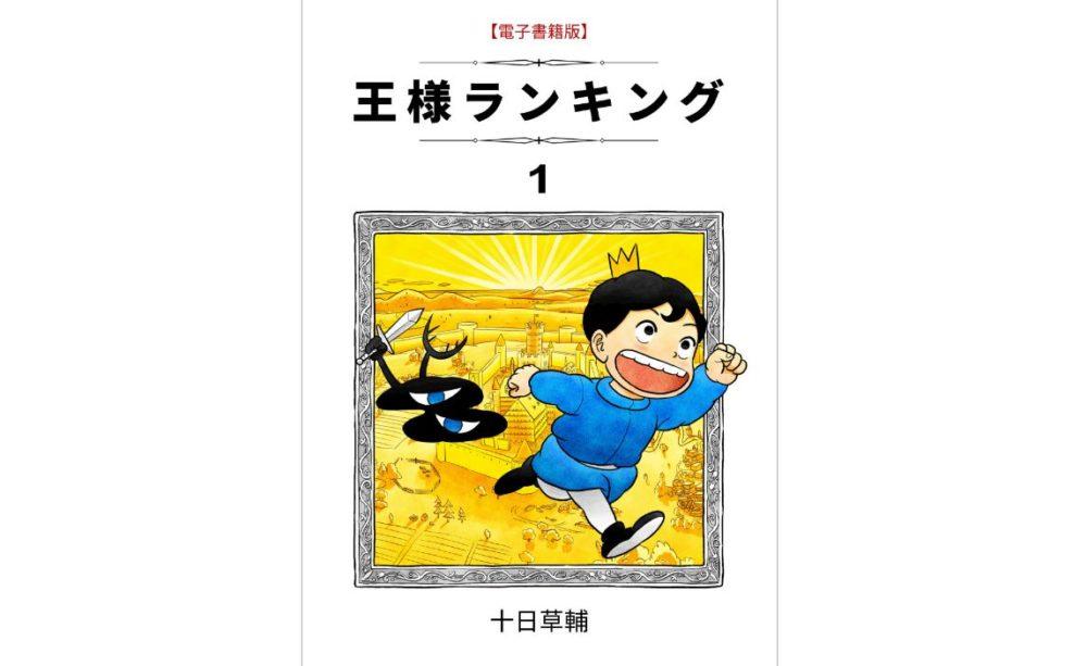 王様ランキング【第6話】のネタバレ・感想!
