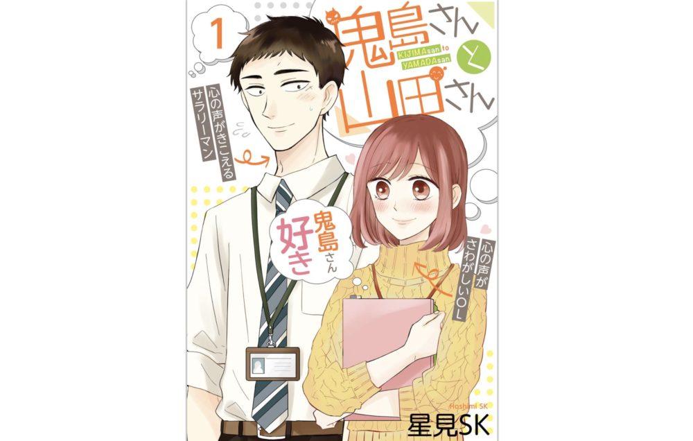 鬼島さんと山田さん【第4話】ネタバレ・感想!
