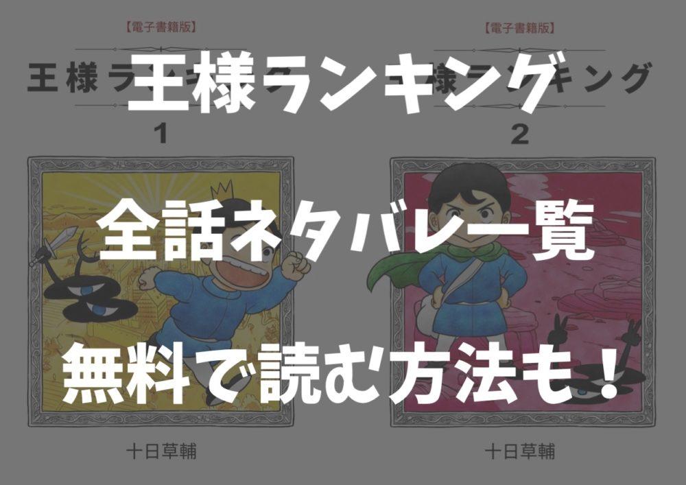 漫画|王様ランキングの全話ネタバレ一覧と無料で読む方法も