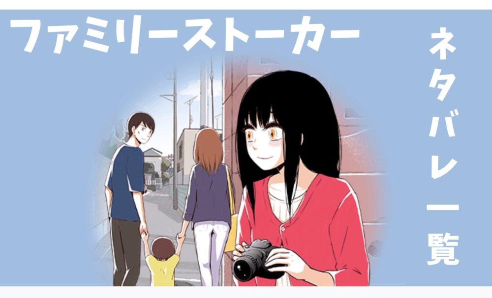 Comico漫画|ファミリーストーカーの全話ネタバレ一覧!