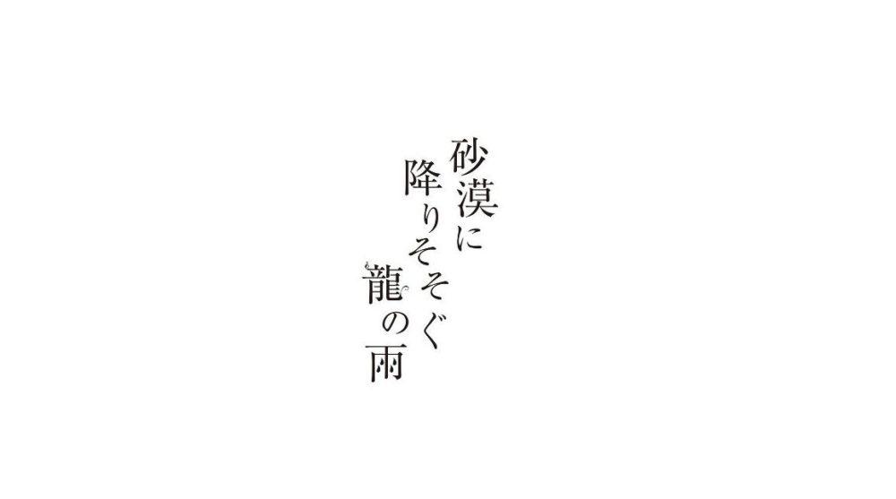 砂漠に降りそそぐ龍の雨【第9話】のネタバレ・感想!