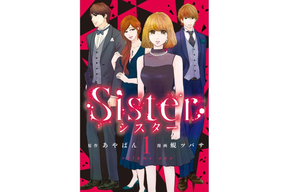 Sister【第27話】ネタバレ・感想!